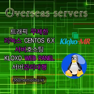 VIVPS 64-512G 트래픽무제한 리눅스 서버호스팅 [6개월약정-1개월단위][일본]