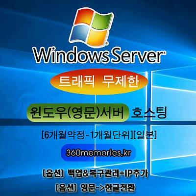 VIWSH 45-2-2CPU 트래픽무제한 윈도우(영문)서버 호스팅 [6개월약정-1개월단위][일본]