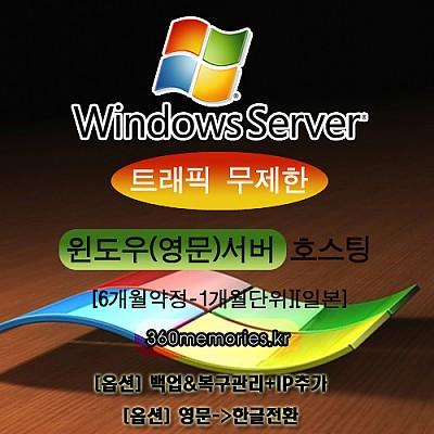 VIWSH 150-8-6CPU 트래픽무제한 윈도우(영문)서버 호스팅 [6개월약정-1개월단위][일본]