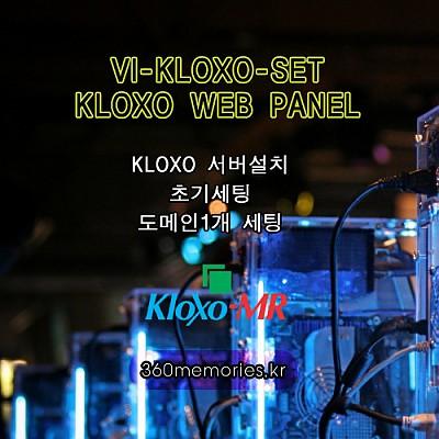 VI-KLOXO-SET KLOXO WEB PANEL(클록쏘 웹판넬) 서버설치 + 초기세팅 + 도메인1개 세팅(DNS포함) [1회]