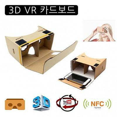 [360메모리즈] VR가상현실기기 구글3D 입체안경(골판지형식) [포인트사용가능]