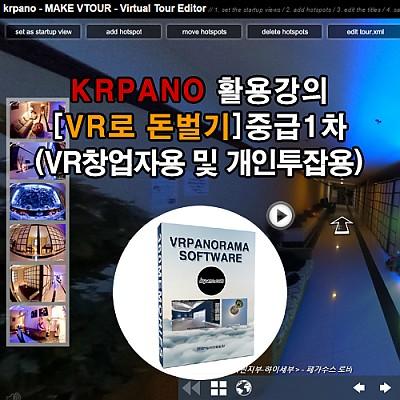 KRPANO 활용강의[VR로 돈벌기] - 중급1차(VR창업자용 및 개인투잡용)