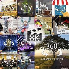 [8K]360VR영상 촬영/편집(기본편집) 서비스[배경음악 삽입][타임랩스적용][선착순 최대10%할인가능]