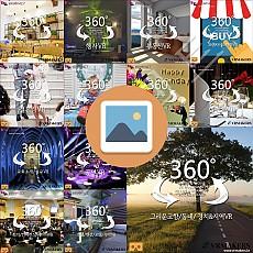 [콘텐츠제작]360VR파노라마 전용 콘텐츠 제작