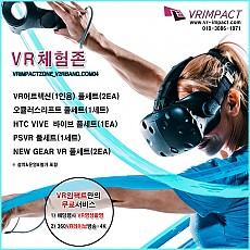 VR어트렉션(1인용) 풀세트(2EA)+ 오큘러스리프트 풀세트(1세트) + HTC VIVE  바이브풀세트(1EA) + PSVR 풀세트(1세트) + NEW GEAR VR 기어VR 풀세트(2EA) + 서비스추가(해당행사VR영상촬영+ 360VR라이브방송-4K )
