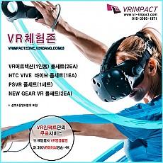 VR어트렉션(1인용) 풀세트(2EA) + HTC VIVE  바이브풀세트(1EA) + PSVR 풀세트(1세트) + NEW GEAR VR 기어VR 풀세트(2EA) + 서비스추가(해당행사VR영상촬영+ 360VR라이브방송-4K )