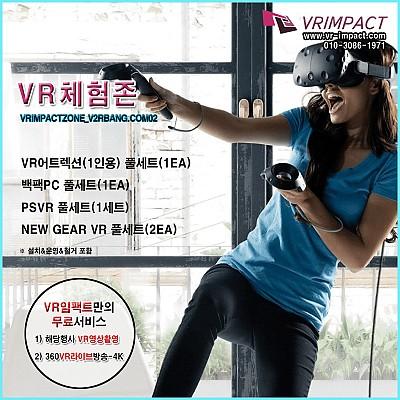VR어트렉션(1인용) 풀세트(1EA) + 백팩PC 풀세트(1EA) + PSVR 풀세트(1세트) + NEW GEAR VR 기어VR 풀세트(2EA) + 서비스추가(해당행사VR영상촬영+ 360VR라이브방송-4K )