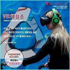HTC VIVE  바이브풀세트(2EA) + VR스튜디오(크로마키) 체험영상 촬영 + NEW GEAR VR 기어VR 풀세트(2EA) + 서비스추가(해당행사VR영상촬영)