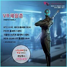 HTC VIVE  바이브풀세트(2EA) + PSVR 풀세트(1세트) + 오큘러스리프트 풀세트(1세트) + NEW GEAR VR 기어VR 풀세트(2EA) + 서비스추가(해당행사VR영상촬영)