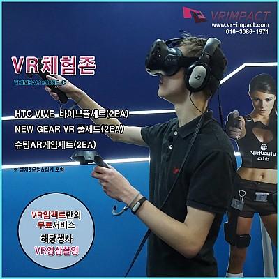 HTC VIVE  바이브풀세트(2EA) + NEW GEAR VR 기어VR 풀세트(2EA) + 슈팅AR게임세트(2EA) + 서비스추가(해당행사VR영상촬영)