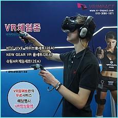 HTC VIVE  바이브풀세트(2EA) + NEW GEAR VR 기어VR 풀세트(2EA) + 서비스추가(해당행사VR영상촬영)